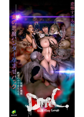 хентай аниме Дьявол Может Смеяться 5 (Devil May Laugh 5) 01.03.21
