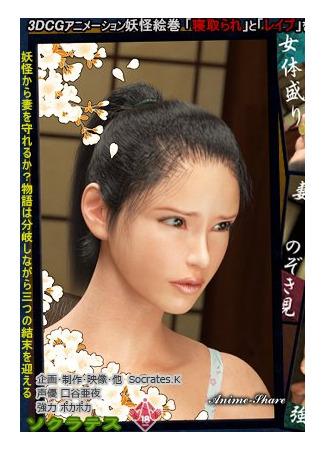 хентай аниме Nurarihyon -The Stolen Soul of the Young Bride (Nurarihyon) 01.03.21