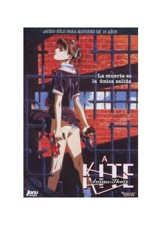 хентай аниме Кайт - девочка убийца (Uncut версия) (A Kite | Kite) 01.03.21
