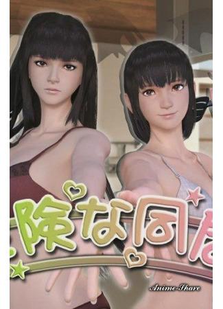 хентай аниме Опасные хозяйки (Dangerous Housemates: Kiken na dokyo) 01.03.21