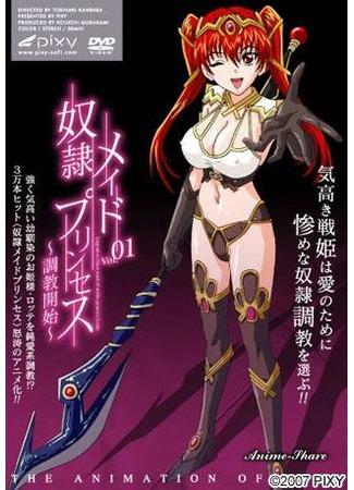 хентай аниме Принцесса-рабыня (Dorei Maid Princess) 01.03.21