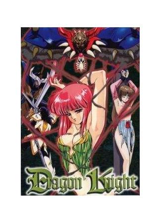 хентай аниме Рыцарь-дракон (Dragon Knight) 01.03.21