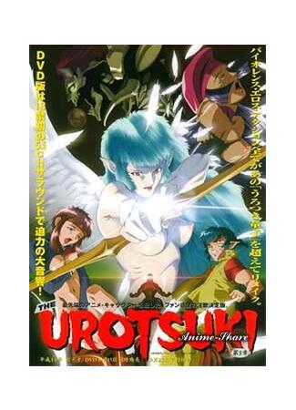 хентай аниме Уроцукидодзи: Новая сага (UROTSUKIDOJI - NEW SAGA: The Urotsuki Urotsukidoji: New Saga Urotsukidoji New Saga) 01.03.21