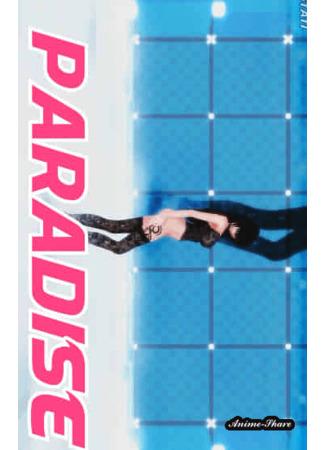 хентай аниме [HMV] Fap Hero (Часть 2) (Bastati's Faphero: Paradise) 01.03.21
