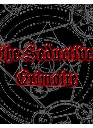 хентай аниме [HMV] Fap Hero (Часть 3) (SAX' Faphero: The Seductive Grimoire) 01.03.21