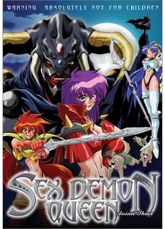 хентай аниме Королева секс-демонов (Sex Demon Queen: Yarima Queen) 01.03.21