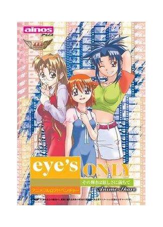 хентай аниме [GameRip] Eye's Only ~Sono Kagayaki wa Mabushisa ni Michite~ (Eye's Only ~Sono Kagayaki wa Mabushisa ni Michite~) 01.03.21