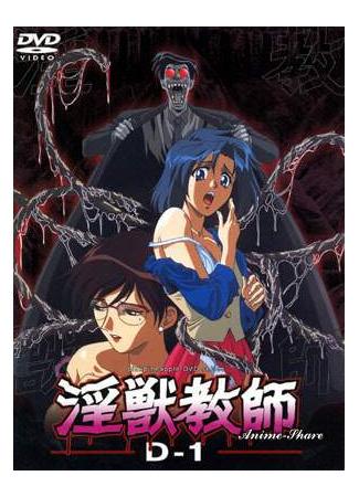 хентай аниме Ангел Тьмы (Angel of Darkness: Injuu Kyoushi) 01.03.21