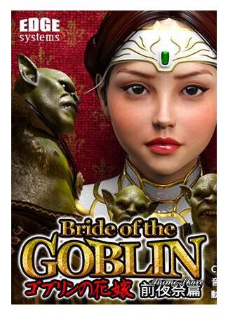 хентай аниме Невеста Гоблина (Bride of the GOBLIN) 01.03.21
