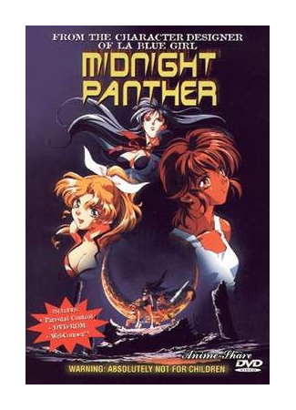хентай аниме Полуночная Пантера (Midnight Panther) 01.03.21