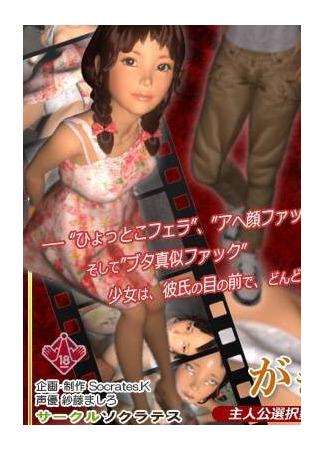хентай аниме Gakincho Rape 01.03.21