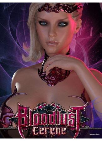 хентай аниме Bloodlust Cerene 01.03.21