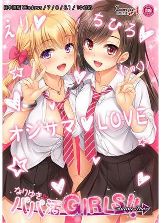 хентай аниме [GameRip] Nariyuki → Papakatsu Girls!! (Nariyuki → Papakatsu Girls!!) 01.03.21