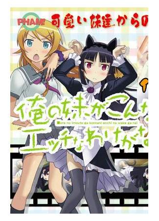хентай аниме Ore no Imouto ga Konna ni Ecchi na Wake ga Nai 01.03.21