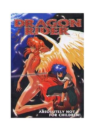 хентай аниме Верхом на драконе (Dragon Rider) 01.03.21
