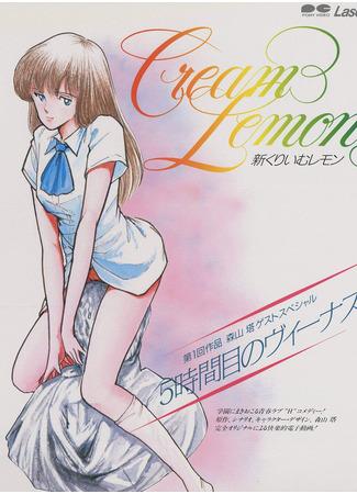 хентай аниме Лимон со сливками 2 (Cream Lemon: New Cream Lemon (17-25)) 01.03.21