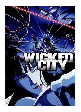 хентай аниме Город чудищ (Youjuu Toshi: Wicked City) 01.03.21