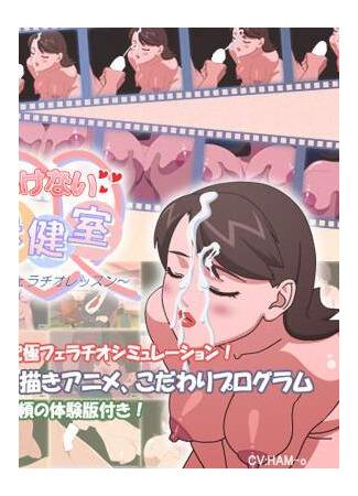 хентай аниме Ikenai Hokenshitsu - Ai no Fellatio Lesson (Naughty in the school infirmary - Sweet blowjob lesson) 01.03.21