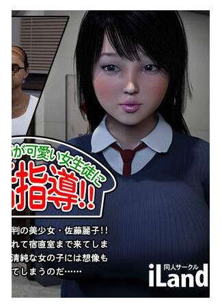 хентай аниме Creepy Nerd Teacher Gives Sex Education For A Cute Schoolgirl!! (Kimoota teacher teaches sexual activity to cute girl students!!) 01.03.21