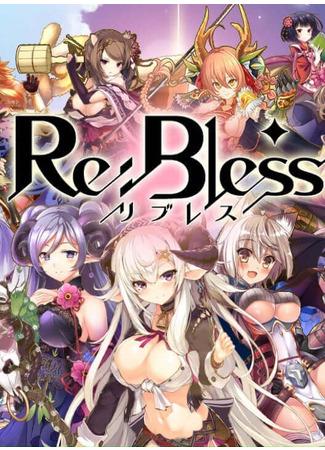хентай аниме ReBless X 01.03.21