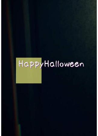 хентай аниме [MMD] HappyHalloween (HappyHalloween) 01.03.21