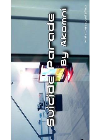 хентай аниме [MMD] Suicide Parade (Suicide Parade) 01.03.21