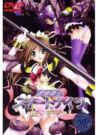 хентай аниме Сладкие воины (Mahou Senshi Sweet Knights: Heroine Ryoujoku Shirei) 01.03.21