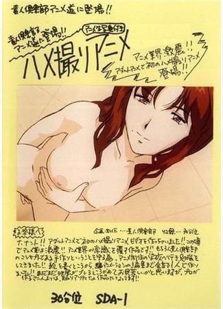 хентай аниме Shirouto Club: Hamedori Anime Kanzen Mushuusei!! 01.03.21