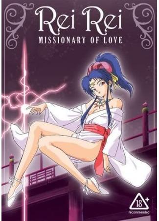 хентай аниме Рэй Рэй, посланница любви (Rei-Rei: Missionary of Love: Utsukushiki Sei no Dendoushi Reirei) 01.03.21