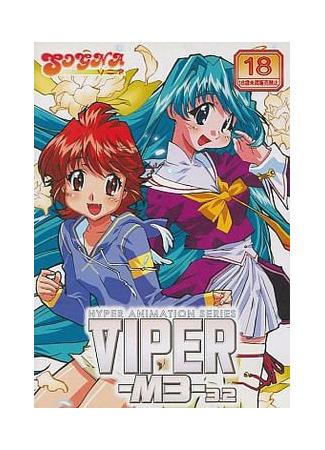 хентай аниме Viper-M3-3.2 01.03.21