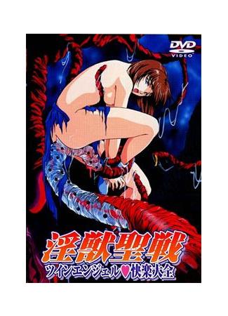 хентай аниме Ангелы-близнецы (Seisen Twin Angels: Inju Seisen Twin Angels) 01.03.21