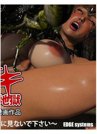хентай аниме Insect Huntress Saki - Hell of Lewd Insects 01.03.21