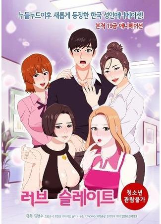 хентай аниме Love Slate (2016) [Korean] (Love Slate (2016)) 01.03.21