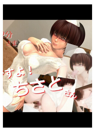 хентай аниме Designated! Chisato-san (Designated! Chisato-san Go shimei desu yo! Chisato-san) 01.03.21