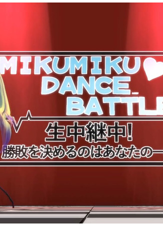 хентай аниме [MMD] Mikumiku Battle Dance (Mikumiku Battle Dance) 01.03.21