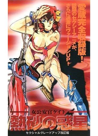 хентай аниме Кейт, офицер полиции (Bondage Queen Kate: Nessa no Wakusei) 01.03.21