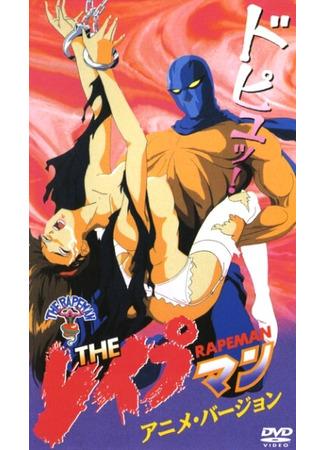 хентай аниме Рэйпмен (The Rapeman Anime Version) 01.03.21