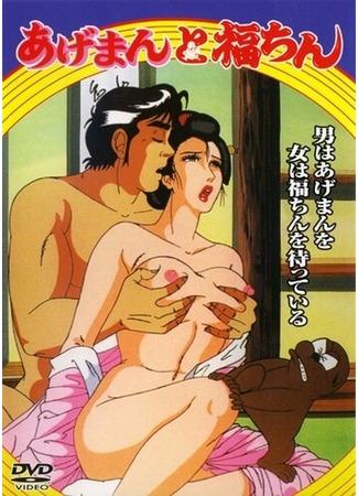 хентай аниме АгеМан и ФукуЧин (Ageman to Fukuchin) 01.03.21