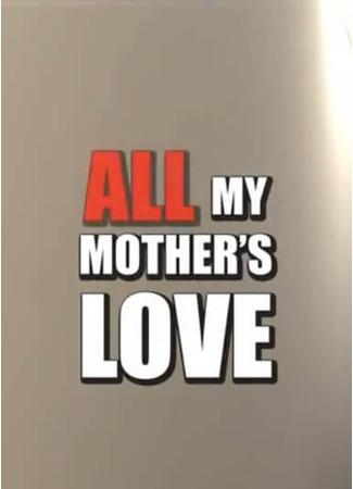 хентай аниме Вся любовь моей мамы 3 (All My Mothers Love 3) 01.03.21