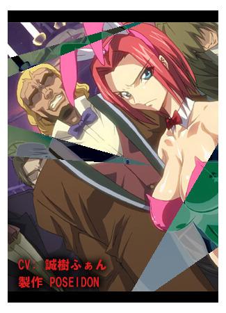 хентай аниме No3 Usagi-gari R18 01.03.21