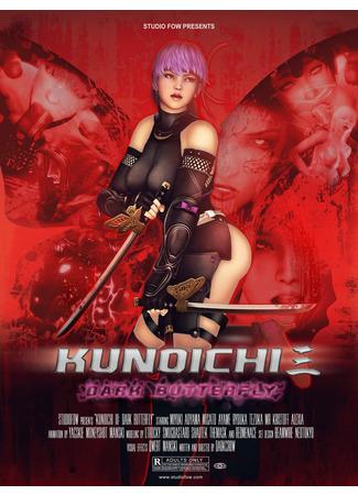 хентай аниме Kunoichi 3 - Dark Butterfly 01.03.21