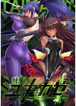хентай аниме Taimanin Yukikaze Animation CGI 01.03.21