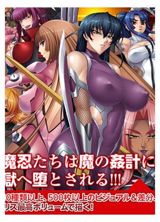 хентай аниме [GameRip] Taimanin Asagi 3 01.03.21