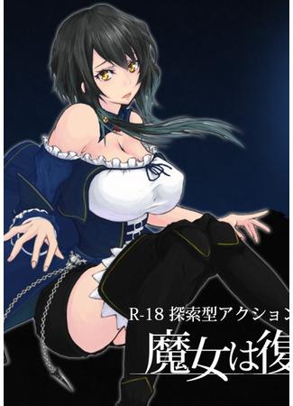 хентай аниме [GameRip] Night of Revenge 0.20 01.03.21