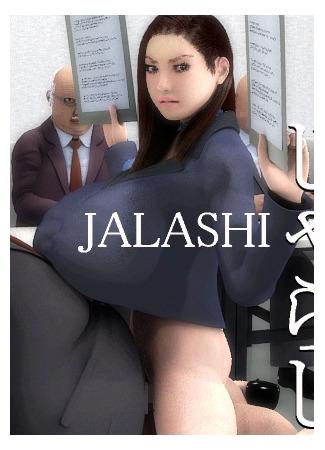 хентай аниме JALASHI [LQ] (JALASHI) 01.03.21