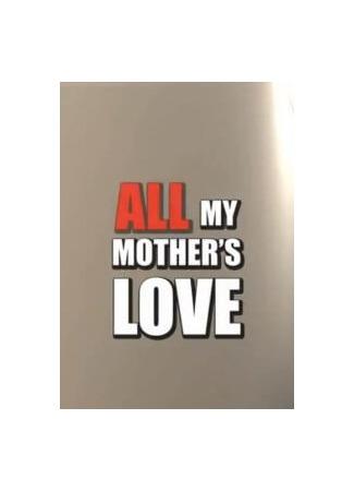 хентай аниме Вся любовь моей мамы 5 (All My Mothers Love 5 Final) 01.03.21