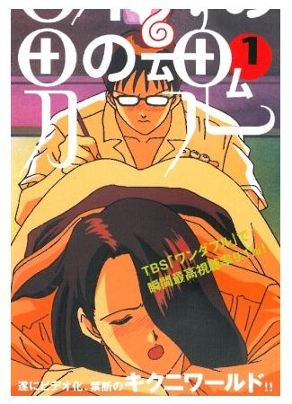хентай аниме Душа лучшего парня в Японии (Nippon-ichi no Otoko no Tamashii) 01.03.21