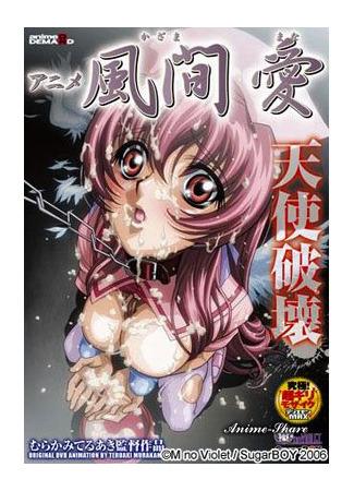 хентай аниме Казама Мана (Night Shift Nurses: Kazama Mana) 01.03.21