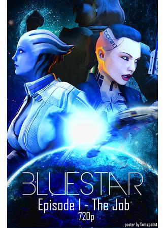 хентай аниме [SFM] Blue Star Episode 1-2 (Blue Star Episode 1-2) 01.03.21