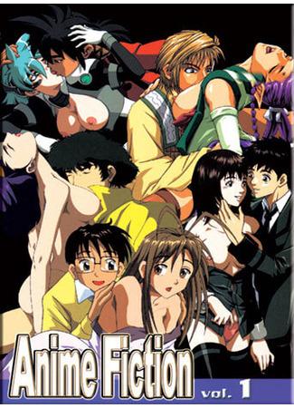 хентай аниме Анимешное Чтиво 1 (Anime Fiction 1) 01.03.21
